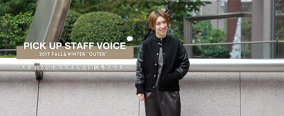 "PICK UP STAFF VOICE 2017 FALL&WINTER ""OUTER"""