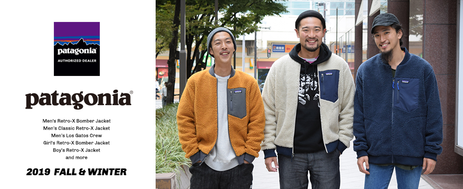 Patagonia/パタゴニア2019秋冬スタート。新作フリースアイテムも登場。